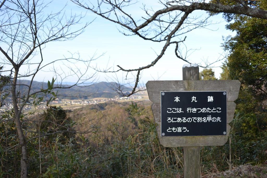 月山冨田城 本丸跡